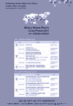 2011 세계인권도시포럼