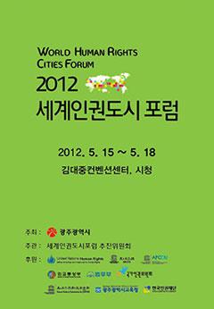 2012 세계인권도시포럼