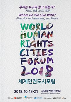 2018 세계인권도시포럼