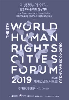 2019 세계인권도시포럼